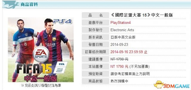 《FIFA 15》仅新主机版自带官方中文 旧主机泪目