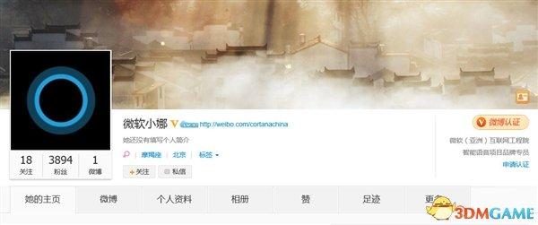 微软语音助手Cortana下周登陆我国:中文名曝光