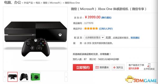 国行Xbox One现身京东:售价3999 附带Kinect套件