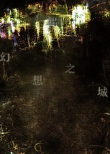 幻想之城 简体中文免安装版