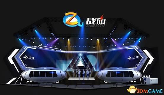 和美女SG零距离 战旗TV全程网络直播CJ现场展台