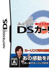 大家的冰壶DS 简体中文版