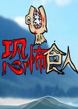 恐怖食人鱼 简体中文汉化Flash版