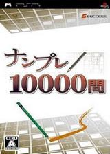 数独10000问 简体中文汉化版