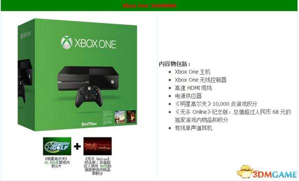 拒买XboxOne国行五大理由 这货定位根本不是玩家