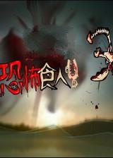 恐怖食人鱼3 简体中文汉化Flash版