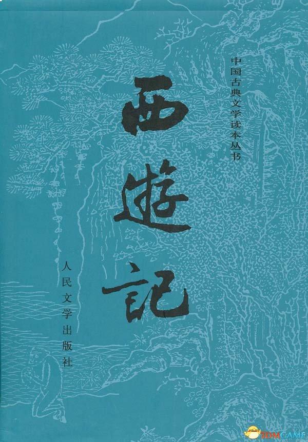 <b>宇宙都是棒子的 韩国学者称《西游记》起源于韩国</b>