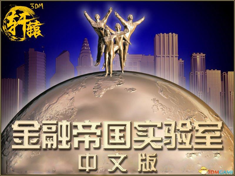让人沉迷 《金融帝国2:金融帝国实验室》轩辕汉化