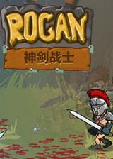 神剑战士罗根 简体中文汉化Flash版