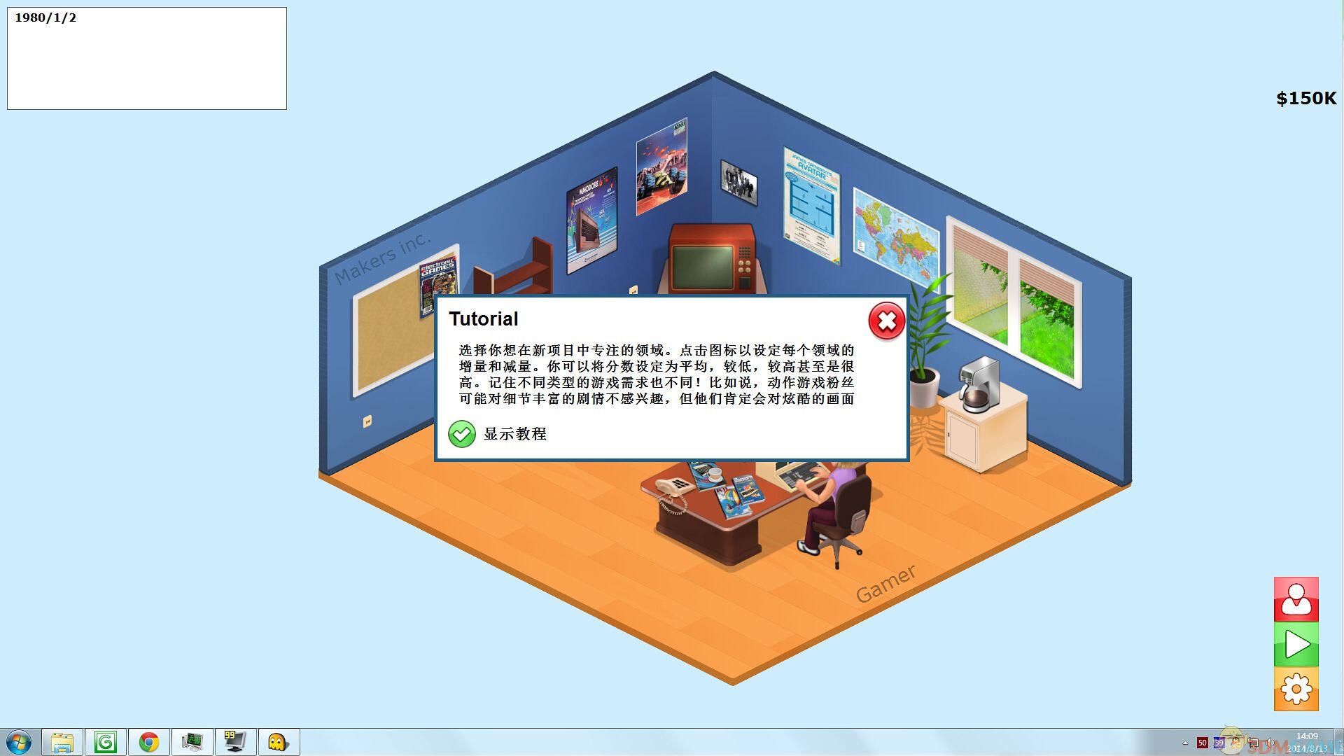 《游戏开发者》免安装中文版