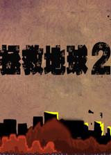 拯救地球2 简体中文汉化Flash版