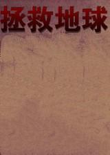 拯救地球 简体中文汉化Flash版