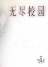 无尽校园 简体中文免安装版