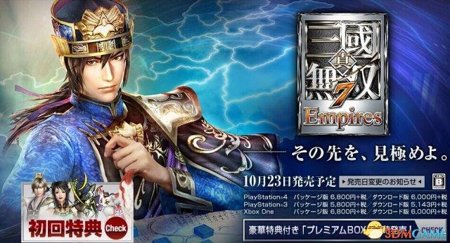 提升游戏品质 《真三国7:帝国》跳票至10月23日