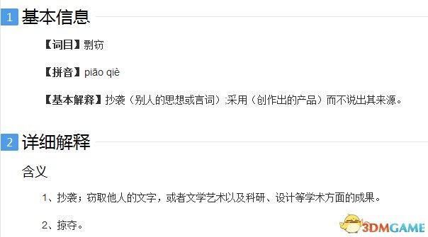 游戏翻译只需复制粘贴?公开剽窃或已成业界常态