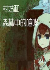 村娘和森林中的喧哗 简体中文免安装版