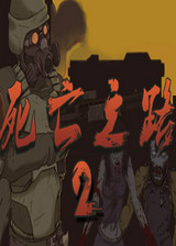 死亡之路2 简体中文汉化Flash版