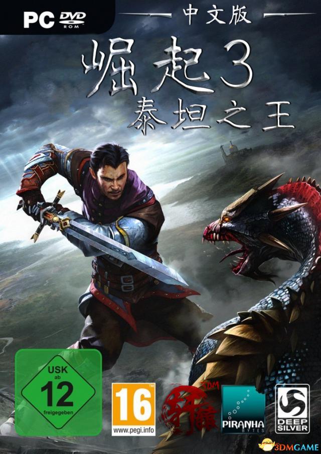 3DM轩辕汉化组《崛起3:泰坦之王》完整汉化发布