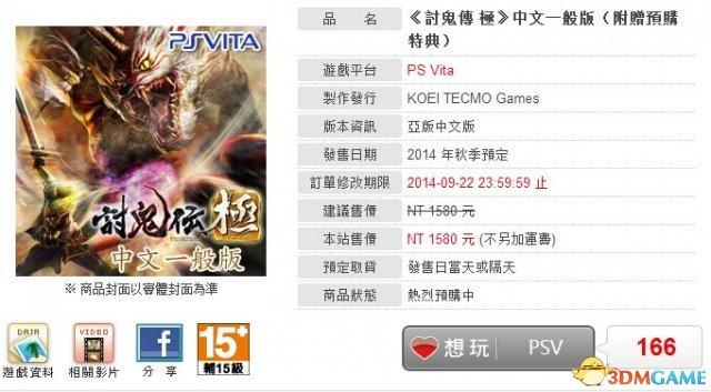 《讨鬼传:终极》繁中版公布 今年秋季上市来战