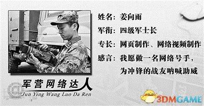 红军网管员自编网络电子游艺帮防空部队急忙识
