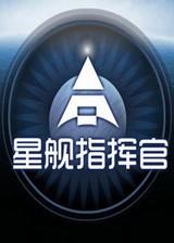 星舰指挥官 简体中文汉化Flash版