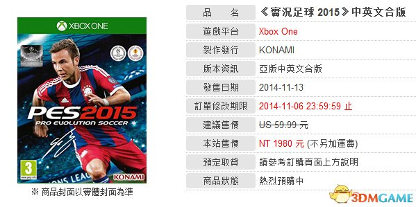 太给力!《实况足球2019》11月将推出官方中文版
