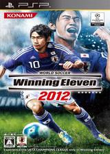 实况足球2012 简体中文汉化版