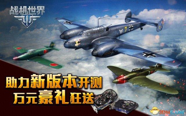 """《战机世界》1.5版""""滇峰对决""""今日巅峰开测!"""