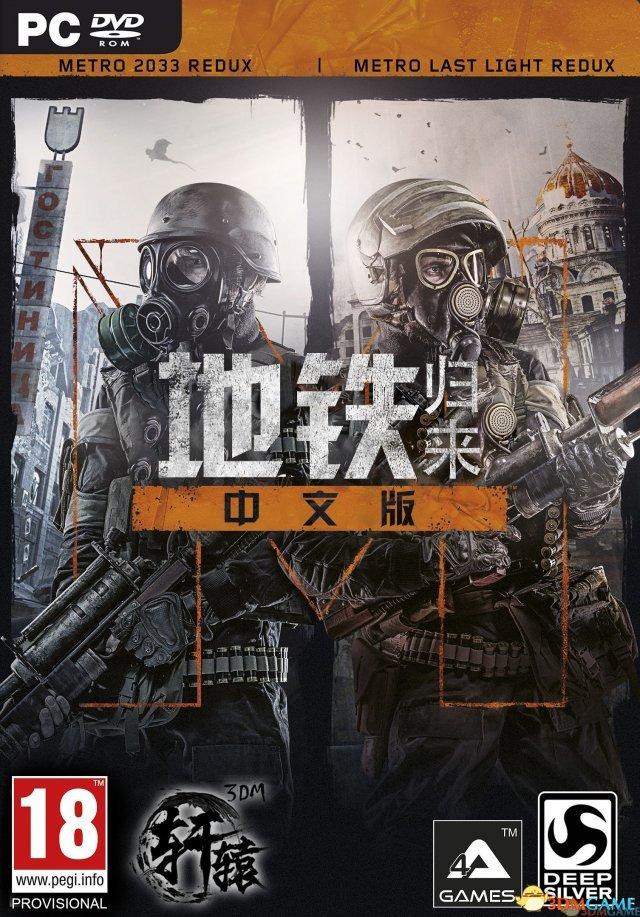 轩辕汉化组作品 《地铁:归来》汉化补丁2.0发布