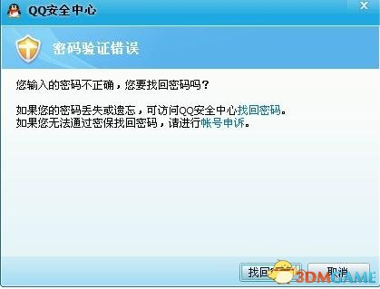 请注意网络安全:QQ号码被盗5分钟 老板被骗20万