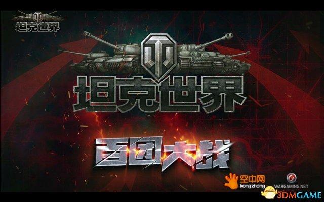 《坦克世界》新版上线火爆 权威解读要塞玩法视频