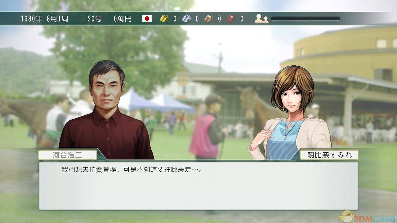 《赛马大亨8》免安装中文版
