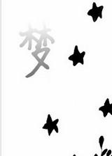 梦 简体中文免安装版