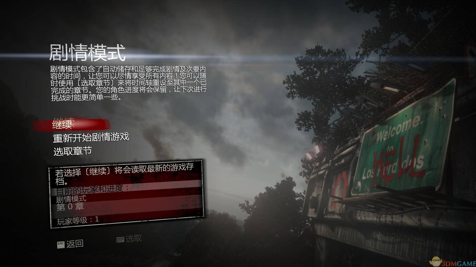 丧尸围城3:天启版 1号升级档+破解补丁[CODEX]
