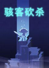 骇客砍杀 3DM简体中文硬盘版