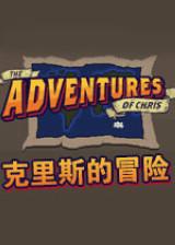 克里斯的冒险 英文免安装版
