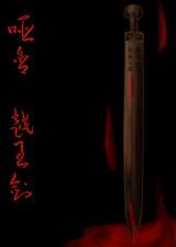 哑舍:越王剑 简体中文免安装版