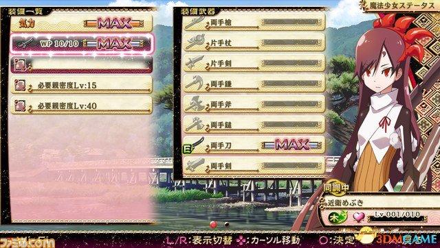 《魔法少女大战ZANBATSU》新更新2.06武器可变换