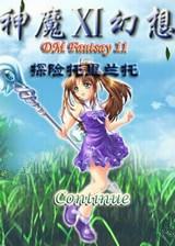 神魔幻想XI:探险托里兰托 简体中文免安装版