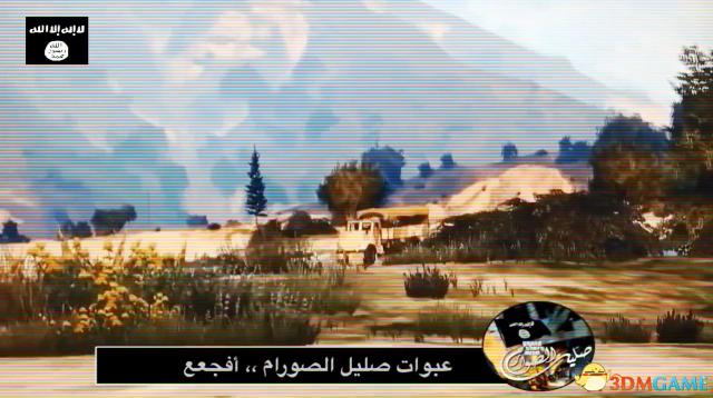 侠盗猎车ISIS
