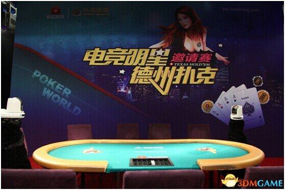 德州扑克电竞明星邀请赛首轮收官 众选手精彩发挥