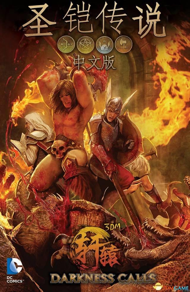 经典重现 3DM轩辕汉化《圣铠传说》汉化补丁推出