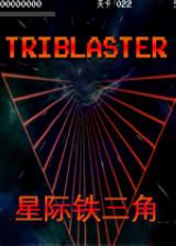 星际铁三角 官方中文免安装版