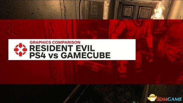 《生化危机》画面对比 PS4版 VS GameCube重制版