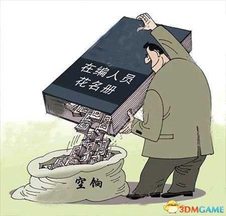 老鬼:副县长占机关单位编制吃空饷之教训