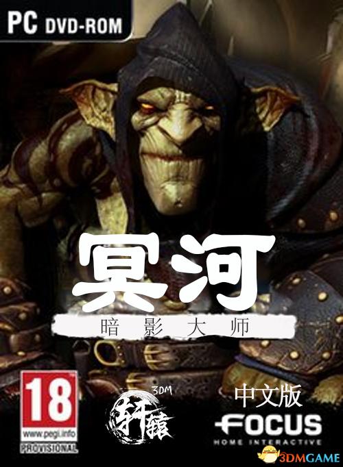 暗杀是一门艺术 《冥河:暗影大师》完整汉化发布
