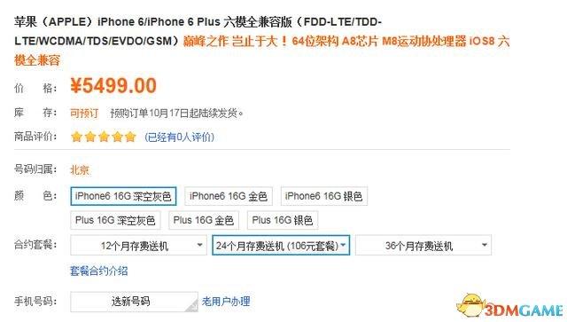 联通iPhone 6及Plus全套餐曝光 最低需预存900元