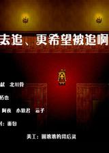 比起去追、更希望被追啊 简体中文免安装版