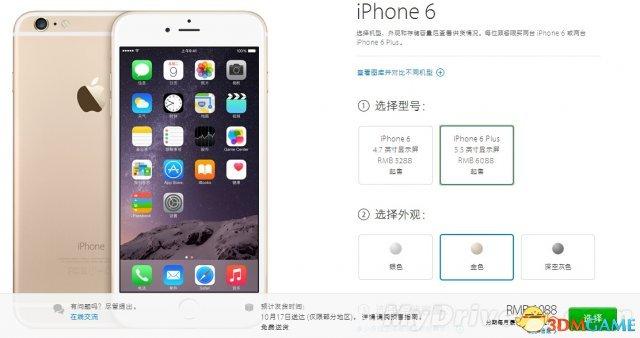 iPhone 6行货今天起正式开订!5288元/6088元起售