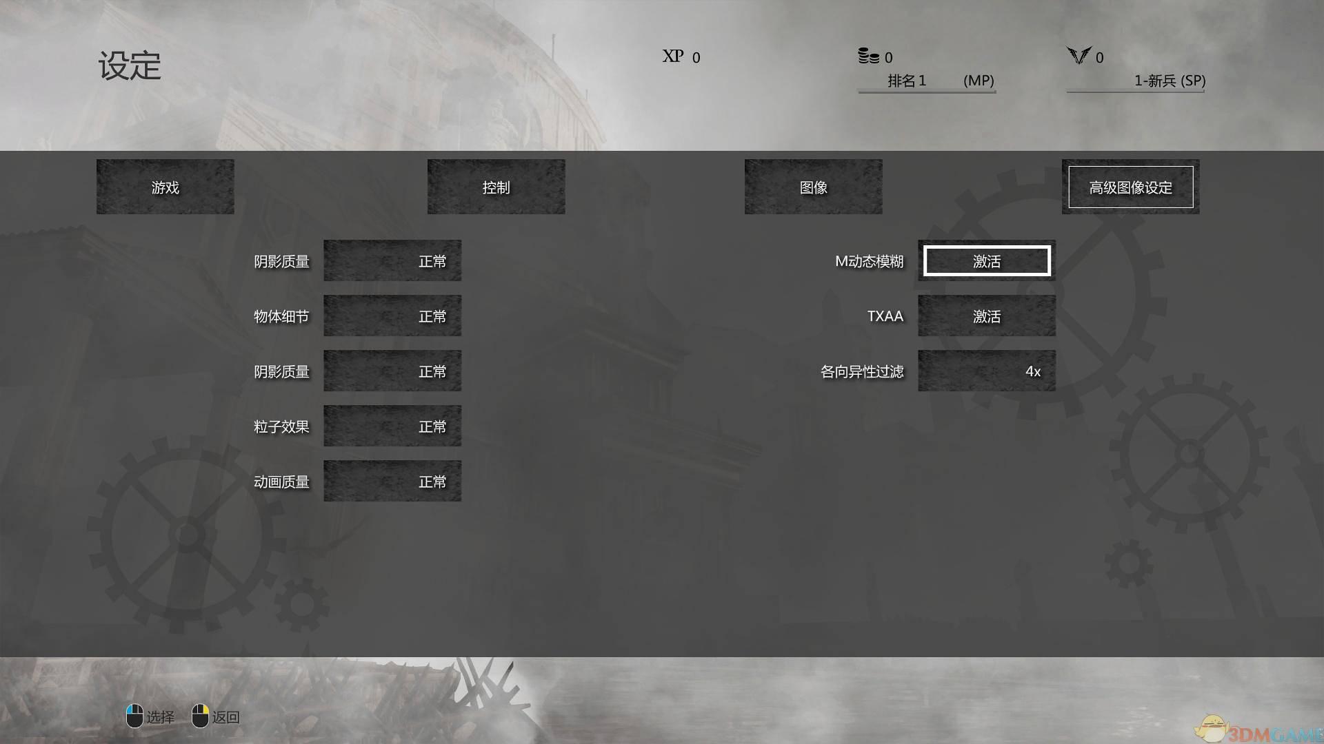 Ryse:罗马之子 1号升级档+破解补丁[3DM]